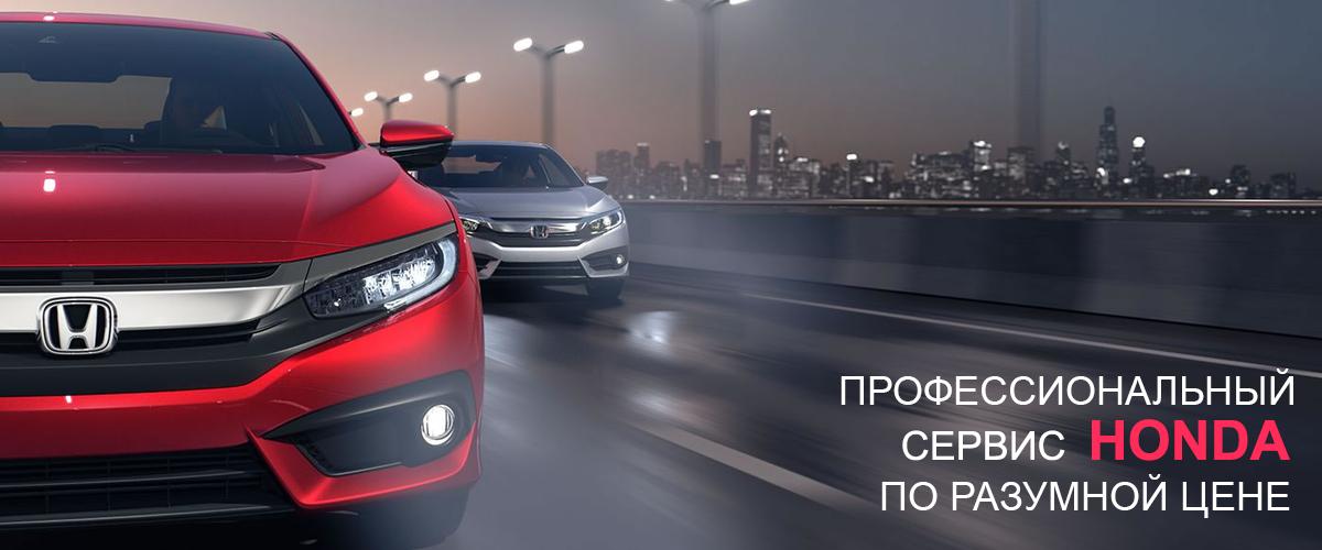 Профессиональный сервис Honda по разумной цене: ремонт автомобилей СР-В, Аккорд, Сивик, Jazz, Pilot, Acura MDX